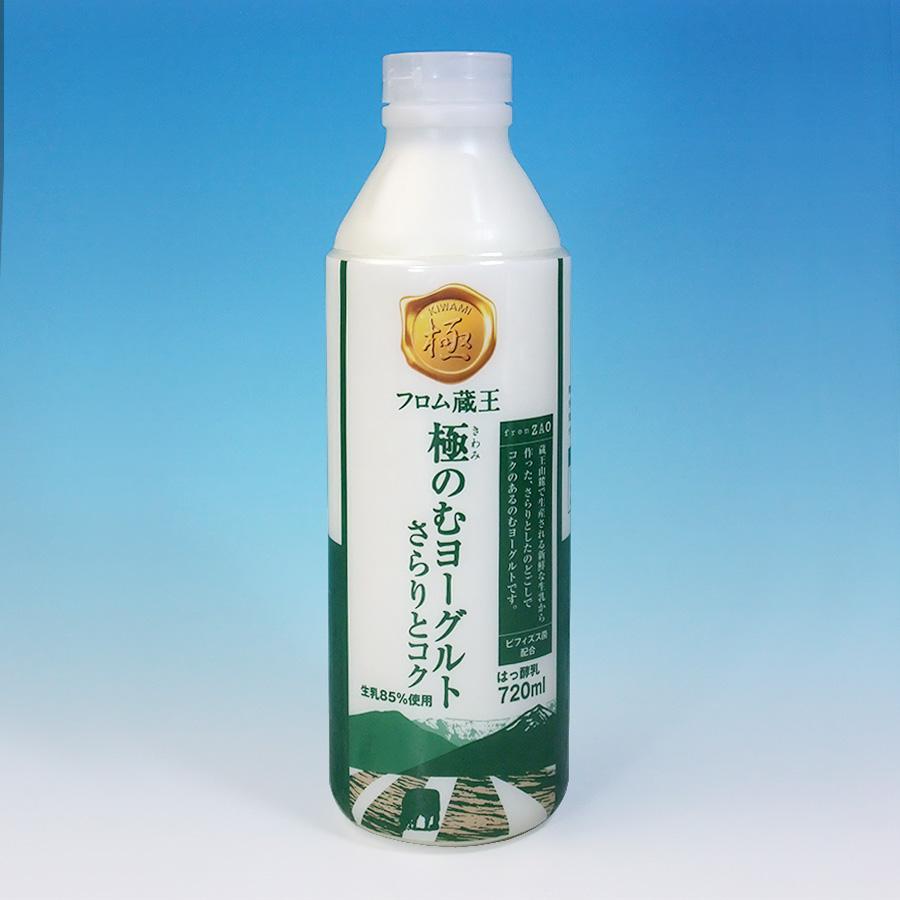 冷蔵便でお届けのため冷凍品は同梱不可 新入荷 流行 フロム蔵王 極のむヨーグルト720ml 送料無料(一部地域を除く)