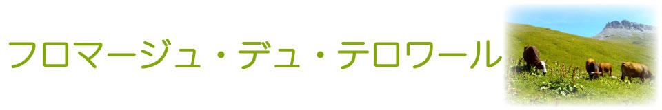 フロマージュ・デュ・テロワール:東京都青梅市で、地元の生乳を使って、チーズを作っている工房です。