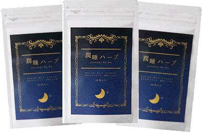 【公式】睡眠サプリ 潤睡ハーブ 3袋セット