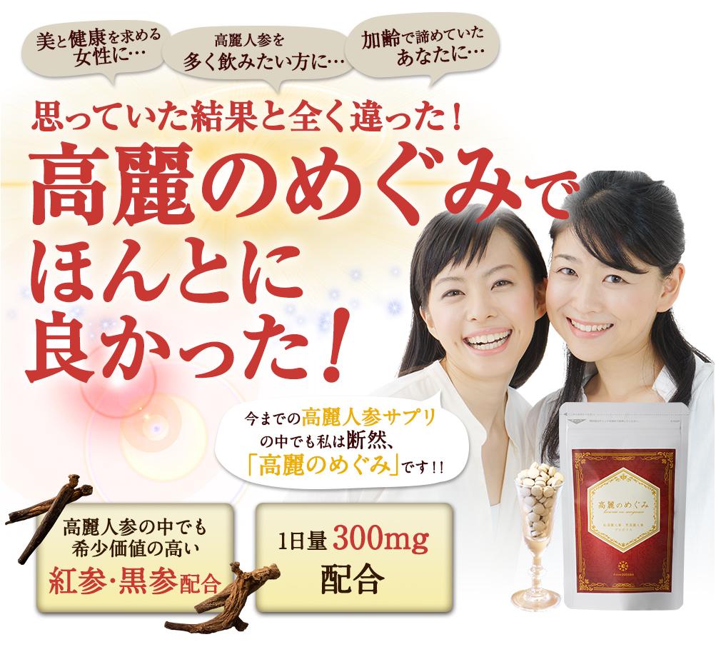 【公式】高麗人参サプリ 高麗のめぐみ 5袋セット