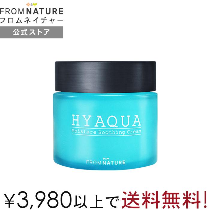 特価 一日中しっとり潤い肌へ クーラーの乾燥に負けない肌へ 本日の目玉 ヒアルロン酸と自然由来成分アラントインを主成分にベタつかずスッキリとしたスタッフ一押しアイテムです フロムネイチャー公式 FROMNATURE 韓国コスメ ヒアクア モイスチャースージング クリーム 80ml 集中保湿 もっちり弾力 ヒアルロン酸 アラントイン 水分 明るい肌 乾燥 海外直送 保湿