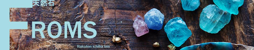 天然石FROMS楽天市場店:古来から伝わるパワーストーンを用いて占星術師がデザインしたアクセサリー