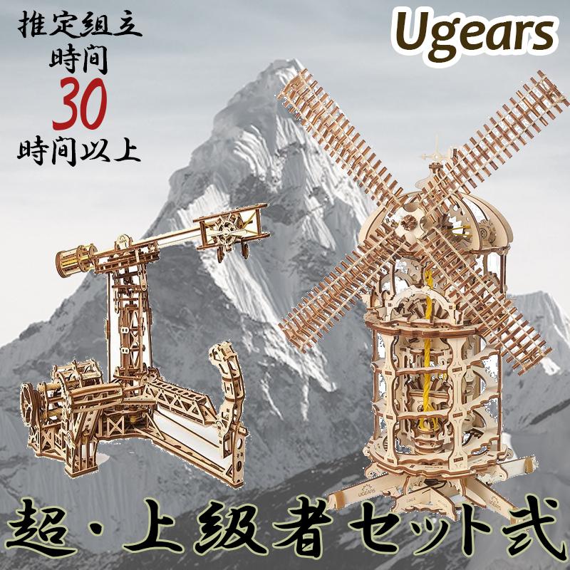 """ポイント10倍 Ugears ユーギアーズ """"超上級者セット弐"""" 木製 ブロック DIY パズル 組立 新作 大人気 想像力 工作キット 模型 ロボタイム ウッドパズル おもちゃ キット 創造力 3D 新色追加"""
