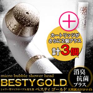 【お得セット!(カートリッジ3本)】【シャワー型マイクロバブル発生器】フェビオン ベスティゴールド(Besty Gold)+専用カートリッジ さらに2個(計3個)セット - ベスティゴールドでスッキリ洗浄! しっかり節水!【smtb-s】【HLS_DU】