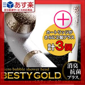 【あす楽対応】【お得セット!(カートリッジ3本)】【シャワー型マイクロバブル発生器】フェビオン ベスティゴールド(Besty Gold)+専用カートリッジ さらに2個(計3個)セット - ベスティゴールドでスッキリ洗浄! しっかり節水!【smtb-s】
