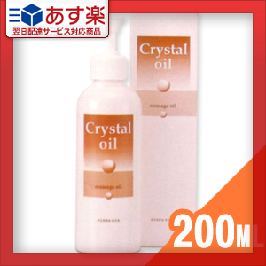 【あす楽対応】【ミニセル消耗品】クリスタルオイル(Cristal Oil)200mL - お肌に適度の潤いとなめらかさを与え、トリートメント効果を高めます。【HLS_DU】
