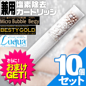 【さらに選べるおまけ付き】【10個セット】リュクア(Luqua)・ベスティ(Besty)・ベスティゴールド兼用交換用カートリッジ - マイクロバブル(MICROBUBBLE)発生器【smtb-s】