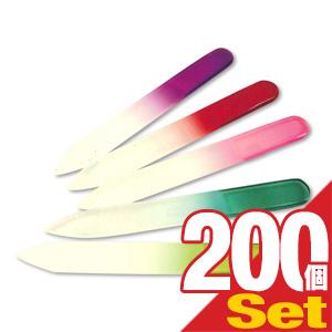 【爪やすり】グラスネイルファイル(Glass Nail File) ソフトケース付き×200個セット - 5色のカラーバリエーション!洗って何度も使える【smtb-s】