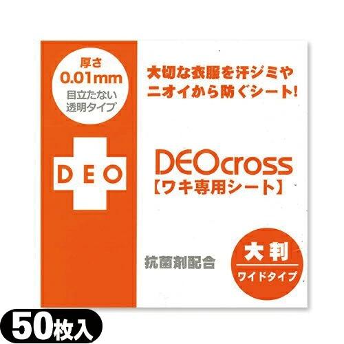 日時指定 受賞店 PM2時迄 土日OK のご注文は本日発送致します ネコポス全国送料無料 ワイドタイプ DEOcross smtb-s デオクロス ワキ専用シートワイドタイプ50枚入 ノーマルタイプの1.2倍の大きさ
