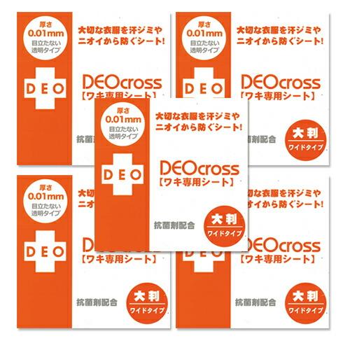 PM2時迄 土日OK のご注文は本日発送致します デオクロス DEO 開店記念セール cross ワイドタイプ x5個セット ノーマルタイプの1.2倍の大きさ - 年中無休 BASFジャパン社が開発した新素材ポリウレタンが通気性 50枚入り smtb-s 使用感を一段とUP