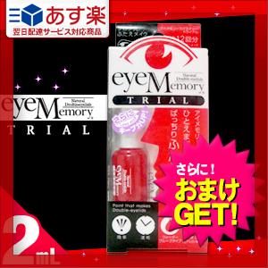 """能简单地做""""天然的双眼皮"""",长时间结实地拥有眼睛存储器水分试验(2mL)再在动的人(5mL)在的-。"""
