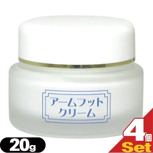 【あす楽対応】【さらに選べるおまけ付き】【薬用デオドラントクリーム】アームフットクリーム(Arm Foot Cream) 20g x4個 - 医薬部外品、気になる部分の汗のニオイをカット!【HLS_DU】