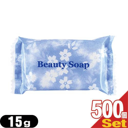 【あす楽対応】【ホテルアメニティ】【個包装】業務用 クロバーコーポレーション ビューティーソープ(Beauty Soap) 15g×500個セット - 一般ユーザー様のご利用はもちろん、ホテル・旅館・民泊の業務用としても広くご愛用頂いております【smtb-s】