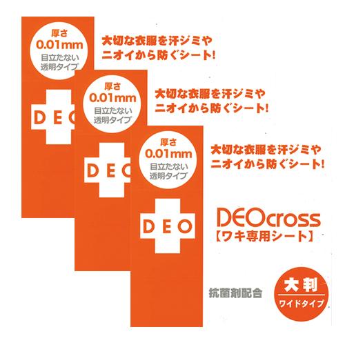 【あす楽対応】【さらに選べるおまけ付き】デオクロス ワキ専用シート(DEO cross) ワイドタイプ (50枚入り)x3個セット! - ノーマルタイプの1.2倍の大きさ!BASFジャパン社が開発した新素材ポリウレタンが通気性、使用感を一段とUP!!【smtb-s】