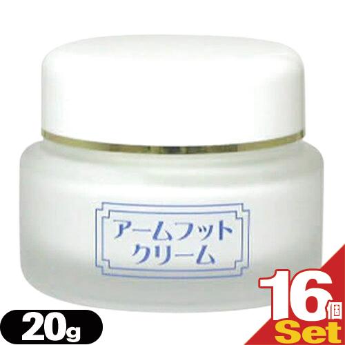 【あす楽対応】【さらに選べるおまけ付き】【薬用デオドラントクリーム】アームフットクリーム(Arm Foot Cream) 20g x16個 - 医薬部外品、気になる部分の汗のニオイをカット!【smtb-s】