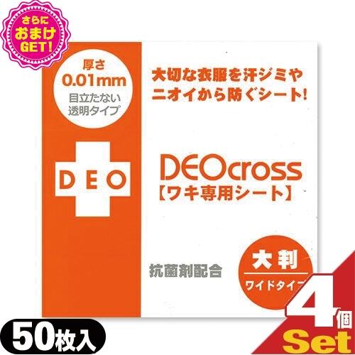 【あす楽対応】【さらに選べるおまけ付き】デオクロス ワキ専用シート (DEO cross) ワイドタイプ (50枚入り)x4個セット! - ノーマルタイプの1.2倍の大きさ!BASFジャパン社が開発した新素材ポリウレタンが通気性、使用感を一段とUP!【smtb-s】