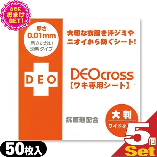 【さらに選べるおまけ付き】デオクロス(DEO cross) ワイドタイプ (50枚入り)x5個セット! - ノーマルタイプの1.2倍の大きさ!BASFジャパン社が開発した新素材ポリウレタンが通気性、使用感を一段とUP!【smtb-s】