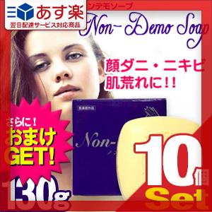 【あす楽対応】【送料無料】【さらに選べるおまけ付き】【高品質顔ダニ石鹸】ノンデモソープ(Non-Demo Soap) 130g x10個 - 医薬部外品、90万人以上の実地調査で成人の97.68%に顔ダニが寄生しています。【smtb-s】【HLS_DU】