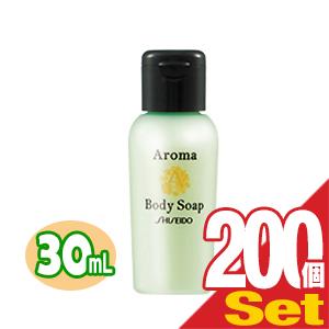 【アメニティ】【ミニボトル】【お試しサイズ】アロマボディーソープ (Aroma Body Soap) 30ml × 200個セット - ゴージャスでエレガントな気分に。【smtb-s】