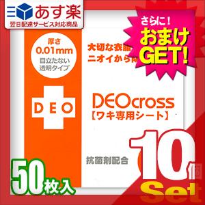 【あす楽対応】【さらに選べるおまけ付き】【ワキ専用シート】デオクロス(DEO cross) ワイドタイプ(50枚入り) x10個 - ノーマルタイプの1.2倍の大きさ!BASFジャパン社が開発した新素材ポリウレタンが通気性、使用感を一段とUP!【smtb-s】【HLS_DU】