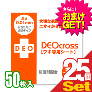 【後払い手数料無料】 【さらに選べるおまけ付き】【ワキ専用シート】デオクロス(DEO - cross) ワイドタイプ(50枚入り) x25個(半ケース) - ノーマルタイプの1.2倍の大きさ!BASFジャパン社が開発した新素材ポリウレタンが通気性、使用感を一段とUP!【smtb-s】, 大注目:4c5dcf85 --- parcigraf.com