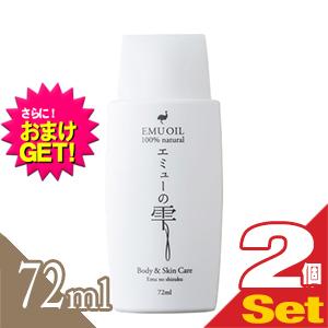 【さらに選べるおまけ付き】【エミューオイル】エミューの雫 (EMU OIL) 72ml × 2個セット - 無添加100%高品質エミュー油。脂肪酸バランスが良く、なじみよい使用感で優しく肌ケア