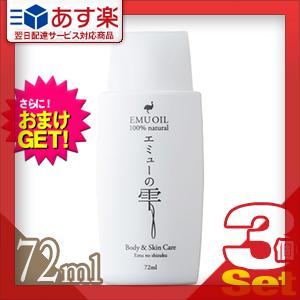 【あす楽対応】【さらに選べるおまけ付き】【エミューオイル】エミューの雫 (EMU OIL) 72ml × 3個セット - 無添加100%高品質エミュー油。脂肪酸バランスが良く、なじみよい使用感で優しく肌ケア