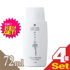【さらに選べるおまけ付き】【エミューオイル】エミューの雫 (EMU OIL) 72ml × 4個セット - 無添加100%高品質エミュー油。脂肪酸バランスが良く、なじみよい使用感で優しく肌ケア