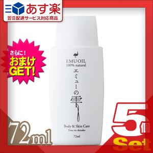 【あす楽対応】【さらに選べるおまけ付き】【エミューオイル】エミューの雫 (EMU OIL) 72ml × 5個セット - 無添加100%高品質エミュー油。脂肪酸バランスが良く、なじみよい使用感で優しく肌ケア