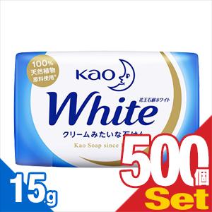 【ホテルアメニティ】【業務用】【化粧石けん・固形石鹸】花王(KAO) 花王石鹸ホワイト(Kao Soap White) 業務用ミニサイズ 15g×500個セット - クリームみたいなせっけん。きめ細かくのびの良い泡で、肌をやさしく洗えます