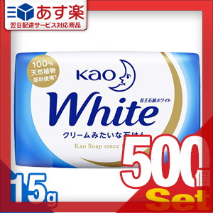 【あす楽対応】【ホテルアメニティ】【業務用】【化粧石けん・固形石鹸】花王(KAO) 花王石鹸ホワイト(Kao Soap White) 業務用ミニサイズ 15g×500個セット - クリームみたいなせっけん。きめ細かくのびの良い泡で、肌をやさしく洗えます