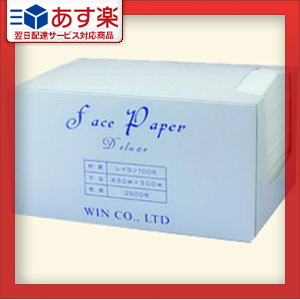 【あす楽対応】【FACE PAPER】フェイスペーパー2500枚入り【smtb-s】