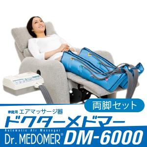 dokutamedoma(Dr.MEDOMER)DM-6000两脚安排-DM-5000EX而且进化,是空气按摩,并且健康的身体的建设。能根据喜好选的4种按摩方式。