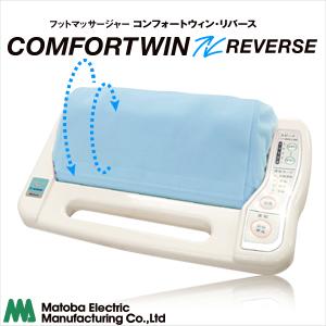 【フットマッサージャー】的場電機製作所 コンフォートウィン リバース(COMFORT WIN REVERSE) - 商品企画、設計、製造まで一貫して自社生産にこだわった国産品。【smtb-s】