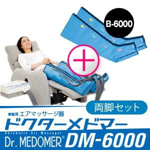 【家庭用エアマッサージ器】ドクターメドマー(Dr.MEDOMER) DM-6000 両脚セットx脚用ブーツ(B-6000) 2個 - エアマッサージで健康な身体づくり。お好みで選べる4種類のマッサージモード。【smtb-s】
