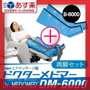 【あす楽対応】【家庭用エアマッサージ器】ドクターメドマー(Dr.MEDOMER) DM-6000 両脚セットx脚用ブーツ(B-6000) 2個 - エアマッサージで健康な身体づくり。お好みで選べる4種類のマッサージモード。【smtb-s】【HLS_DU】