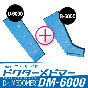【消耗品・パーツ】ドクターメドマー(DM-6000) 脚用ブーツ(B-6000) xドクターメドマー 腕用 アームバンド U-6000(U-50A) セット 【smtb-s】