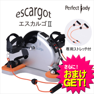 【さらに選べるおまけ付き】【電動サイクルマシン】エスカルゴ2(escargot2) PBE-100 (専用安定ボード付き) -専用ストレッチバンドが付いてバージョンアップ!12段階のスピード調節により、体調に合わせた最適な運動が長期的にできます。【smtb-s】