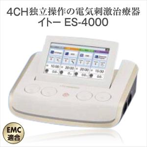 【低周波治療器】伊藤超短波 イトー ES-4000 - ここまでコンパクトで、複数人治療を実現、4CH独立操作の電気刺激治療器【smtb-s】