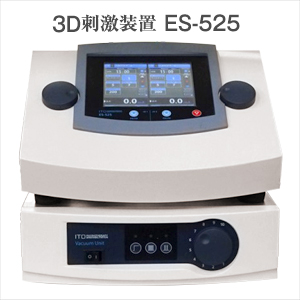 【低周波治療器・干渉電流型低周波治療器組合せ理学療法機器】伊藤超短波 3D刺激装置 ES-525 (本体+吸引装置1台) - 3次元の電気刺激療法、2部分同時に。毎日の治療に、かつてない効果と効率を。【smtb-s】