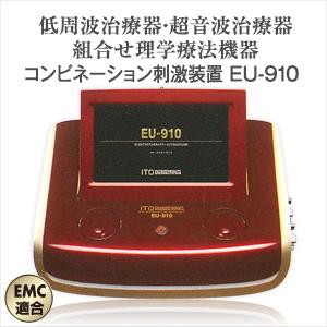 【低周波治療器・超音波治療器組合せ理学療法機器】伊藤超短波 コンビネーション刺激装置 EU-910 - 超音波と電気刺激、コンビネーション治療器の新スタンダード【smtb-s】