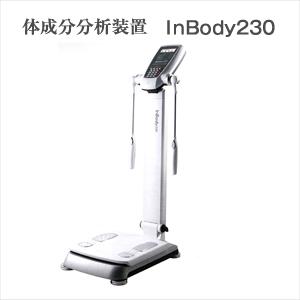 【体成分分析装置】伊藤超短波 InBody230 - 3段折畳み機能に、サーマルプリンタ付きで、1人で移動、設置が可能な体成分分析装置の汎用モデル【smtb-s】