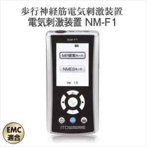 【歩行神経筋電気刺激装置】伊藤超短波 電気刺激装置 NM-F1 - 麻痺のリハビリテーションに、新たな選択肢を。下肢の神経・筋に電気刺激を与えて歩行機能を改善。【smtb-s】