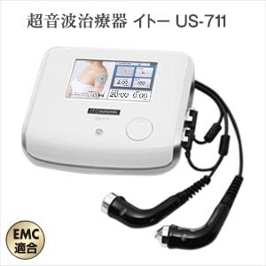 【超音波治療器】伊藤超短波 イトー US-711 - 深い疾患部用。多彩な機能で、毎日の治療をスマートにサポート【smtb-s】