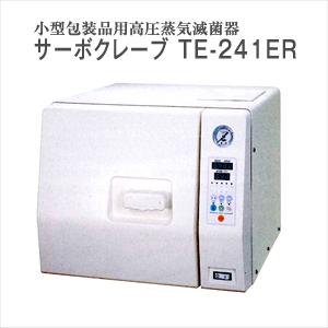 【小型包装品高圧蒸気滅菌器】伊藤超短波 サーボクレーブ TE-241ER - モードキーを押すだけのフルオート運転で抜群の滅菌効果。メンテナンスも簡単【smtb-s】
