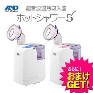 【さらに選べるおまけ付き】【A&D-エーアンドデイ】超音波温熱吸入器 ホットシャワー5 UN-135 - 吸入しやすく、使いやすさアップ!【smtb-s】