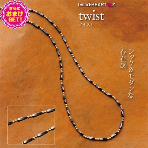 【さらに選べるおまけ付き】【ハーツネックレス】Good-HEARTZ グッドハーツ ツイスト (twist) 50cm - 身体の周波数を整える《セイバー鉱石》を使ったネックレス。シック&モダンな存在感【smtb-s】
