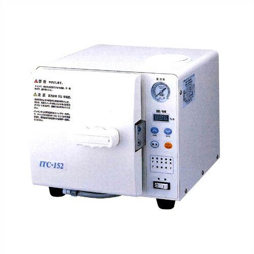 【小型未包装品用高圧蒸気滅菌器】伊藤超短波 イトークレーブ ITC-152 - 卓上型高圧蒸気滅菌器【smtb-s】