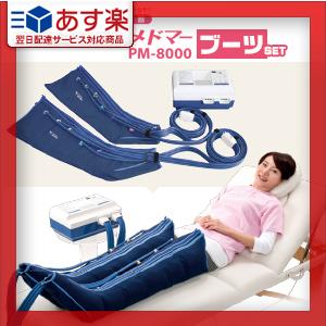 【あす楽対応】【家庭用エアマッサージ器】フィジカルメドマー(PM-8000) ブーツセット - Automatic Air Massager、今度のメドマーは色々できる!エアロテラピーで気分爽快!【smtb-s】【HLS_DU】
