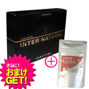【正規代理店】インターナチュラル(INTER NATURAL) 30包+7包セット+さらに選べるおまけ付き!新しいコンセプトの健康サプリメント【smtb-s】